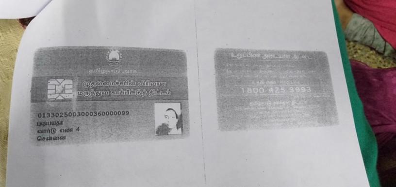 lost-aadhar-card-at-stanley-hospital-big-0