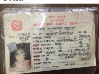 Found id card at Itahari